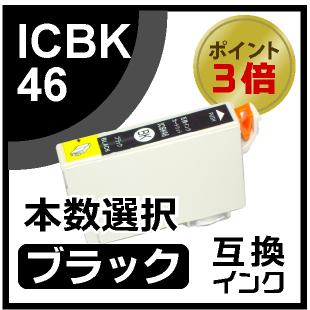 ICBK46(ブラック)