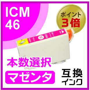 ICM46(マゼンタ)