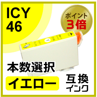 ICY46(イエロー)