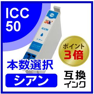 ICC50(シアン)