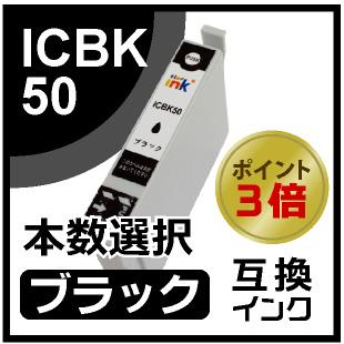 ICBK50(ブラック)