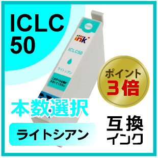 ICLC50(ライトシアン)