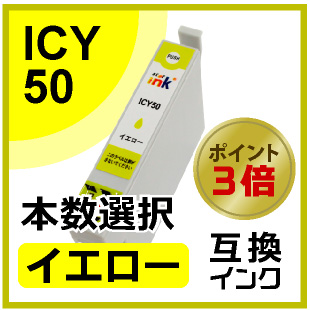 ICY50(イエロー)