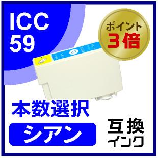 ICC59(シアン)