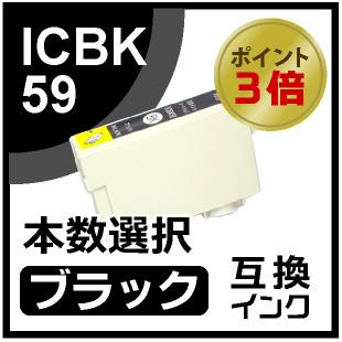 ICBK59(ブラック)