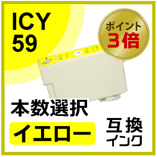 ICY59(イエロー)