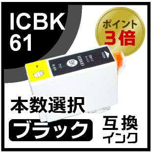 ICBK61(ブラック)