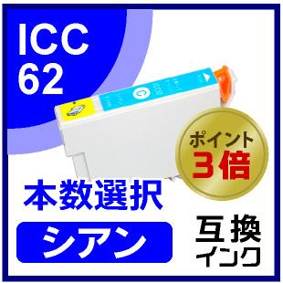 ICC62(シアン)