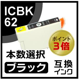 ICBK62(ブラック)