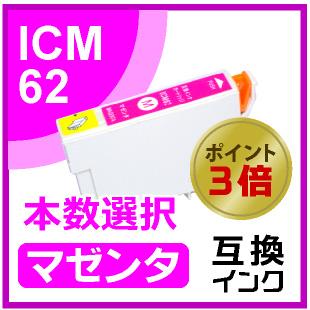 ICM62(マゼンタ)