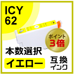 ICY62(イエロー)