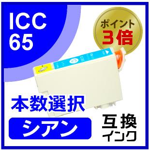 ICC65(シアン)