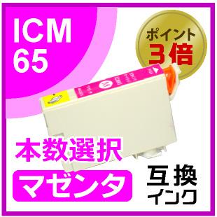 ICM65(マゼンタ)