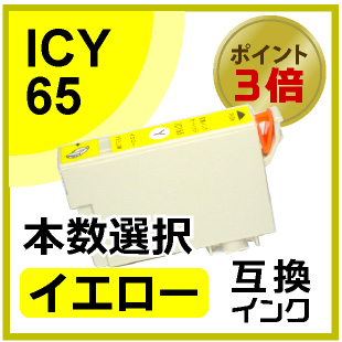 ICY65(イエロー)