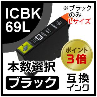 ICBK69L(ブラック)