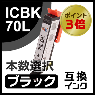 ICBK70L(ブラック)