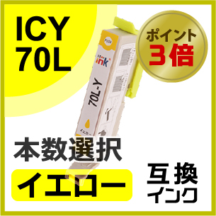 ICY70L(イエロー)