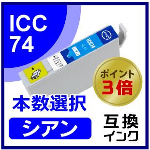 ICC74(シアン)