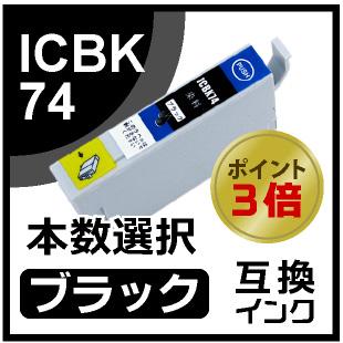 ICBK74(ブラック)