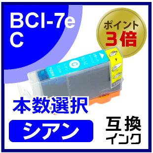 BCI-7e(シアン)