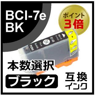 BCI-7e(ブラック)