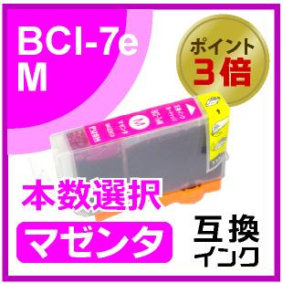 BCI-7e(マゼンタ)