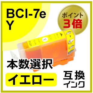 BCI-7e(イエロー)
