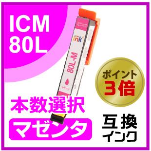 ICM80L(マゼンタ)