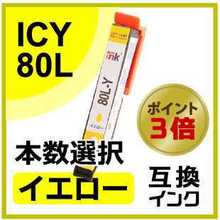 ICY80L(イエロー)