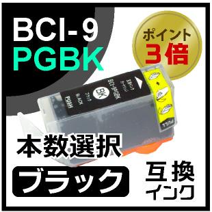 BCI-9(ブラック)