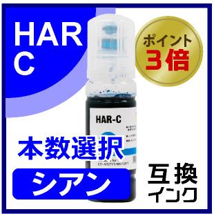 HAR-C(シアン)