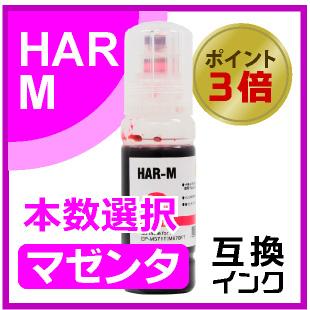HAR-C(マゼンタ)