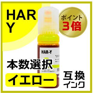 HAR-Y(イエロー)