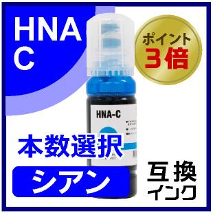 HNA-C(シアン)