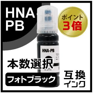 HNA-PB(フォトブラック)