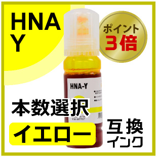 HNA-Y(イエロー)