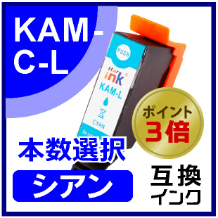 KAM-C-L(シアン)