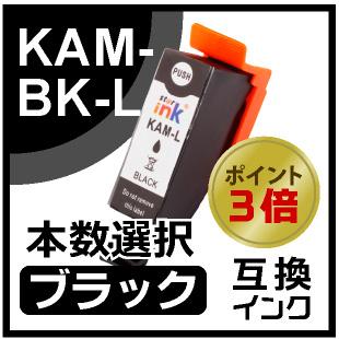 KAM-BK-L(ブラック)