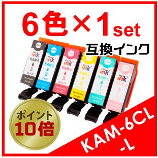 KAM-6CL