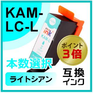 KAM-LC-L(ライトシアン)