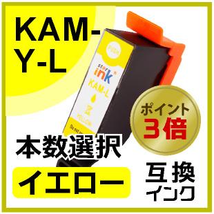 KAM-Y-L(イエロー)