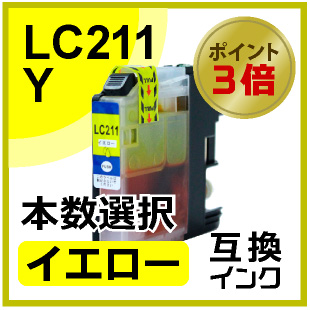 LC211(イエロー)