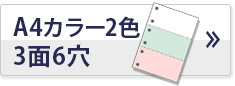 A4カラー2色3面6穴