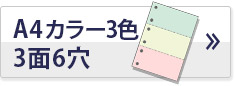 A4カラー3色3面6穴