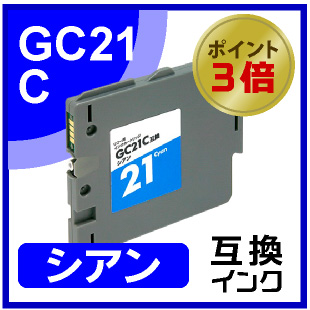 GC21C(シアン)