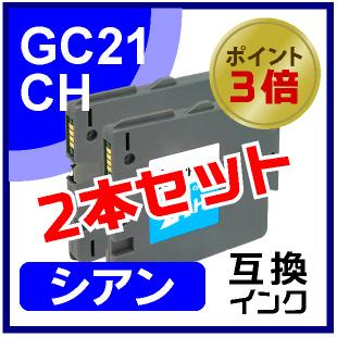 GC21HC(シアン)