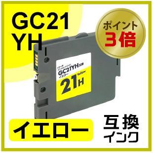 GC21H(イエロー)