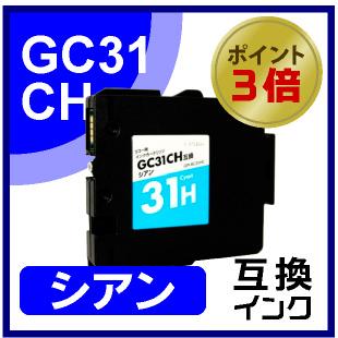 GC31HC(シアン)