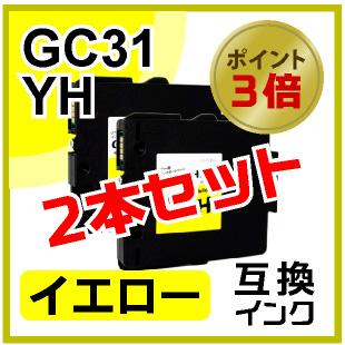 GC31H(イエロー)