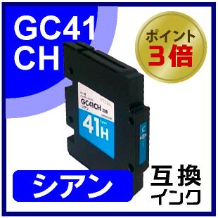 GC41HC(シアン)